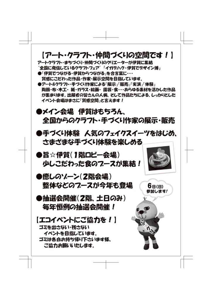 イガデハク_ウラ(A5)