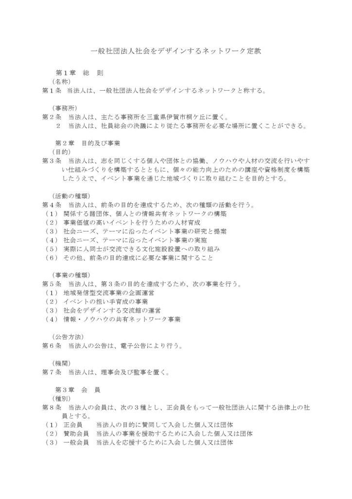 02_SDN定款-001