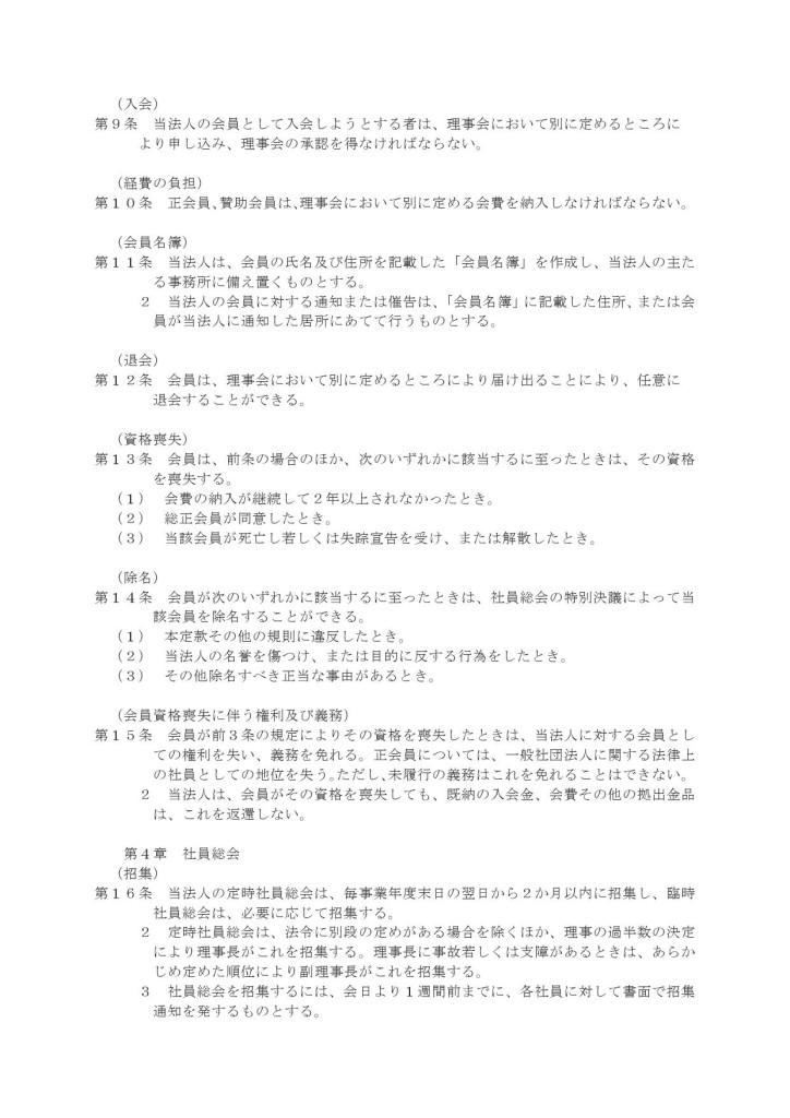 02_SDN定款-002