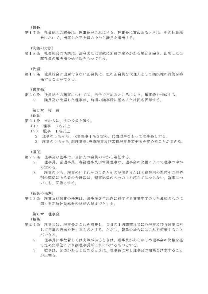 02_SDN定款-003
