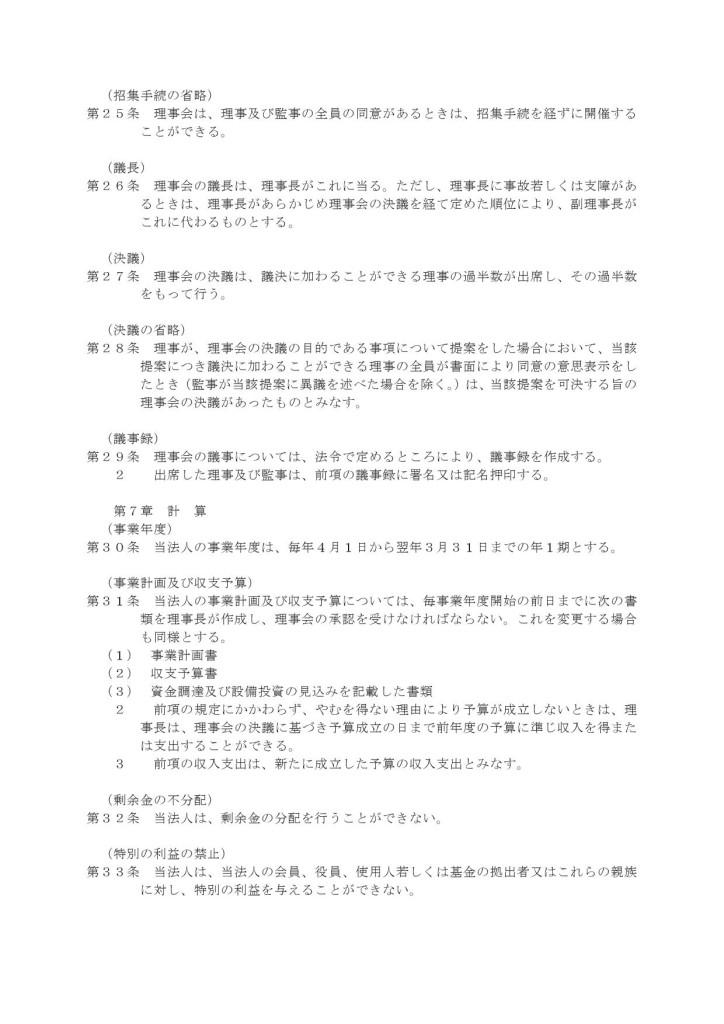 02_SDN定款-004