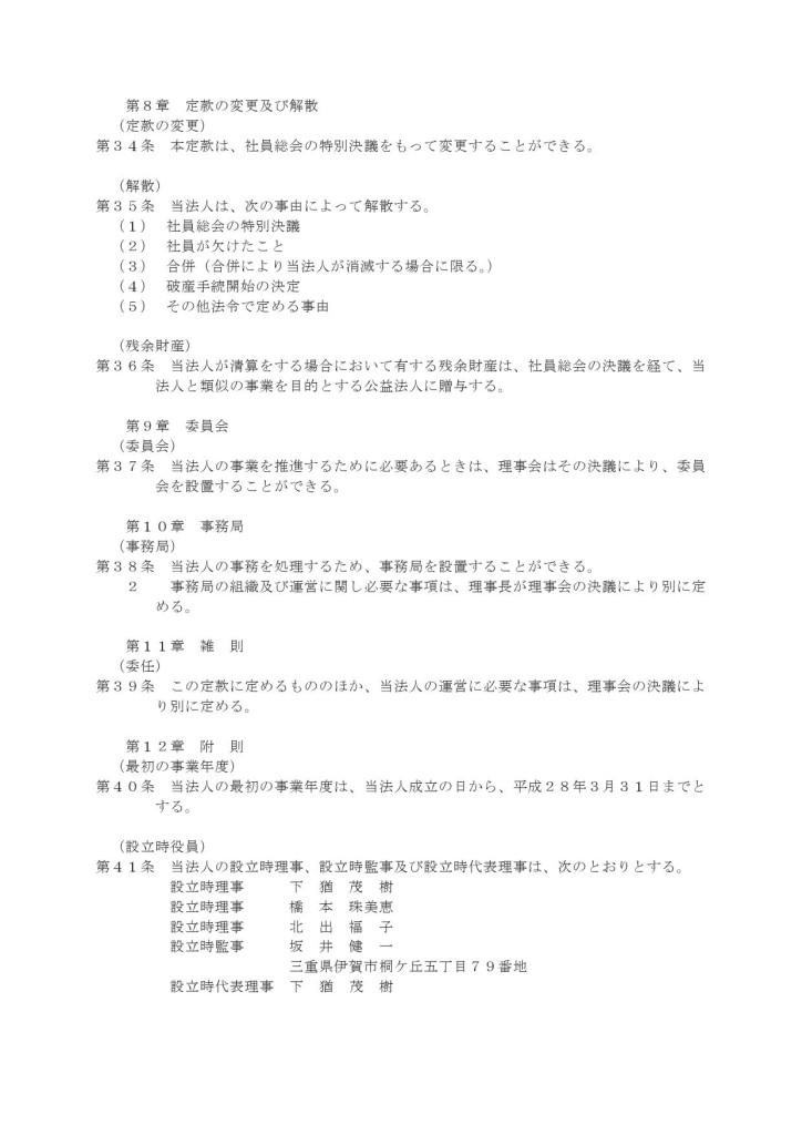 02_SDN定款-005