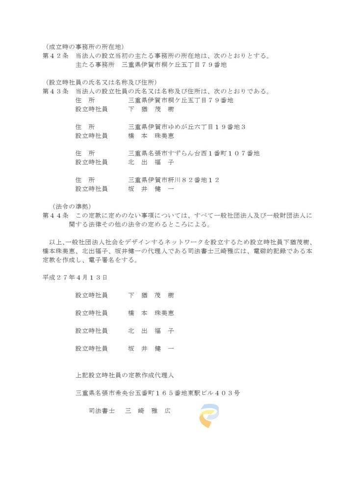 02_SDN定款-006